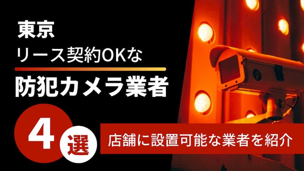 42a2e40d8c36d996caf3a4e929d08d60 - 東京都で店舗への防犯カメラ設置にこだわるリース対応可能な業者4選