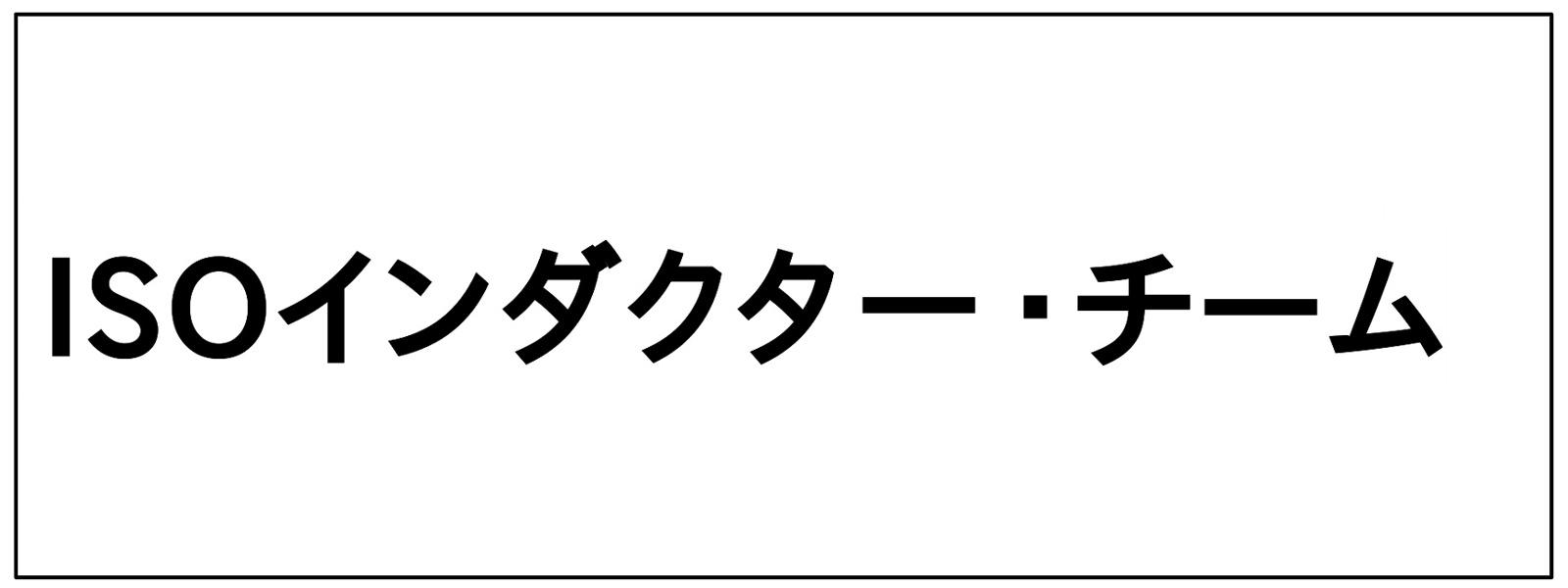 ISOインダクター・チーム