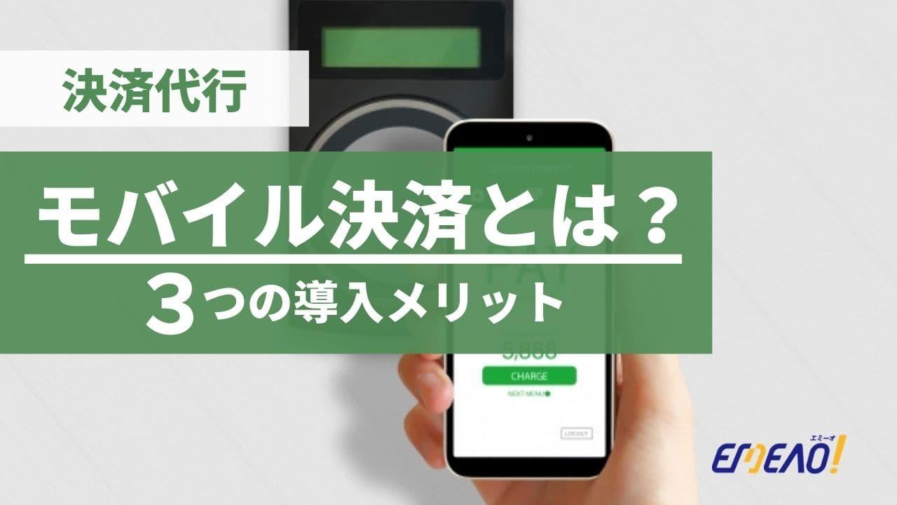 500d18f0c607fffe4fea8cb509508354 - モバイル決済とは?導入店舗にとってのメリットを特徴とともに紹介
