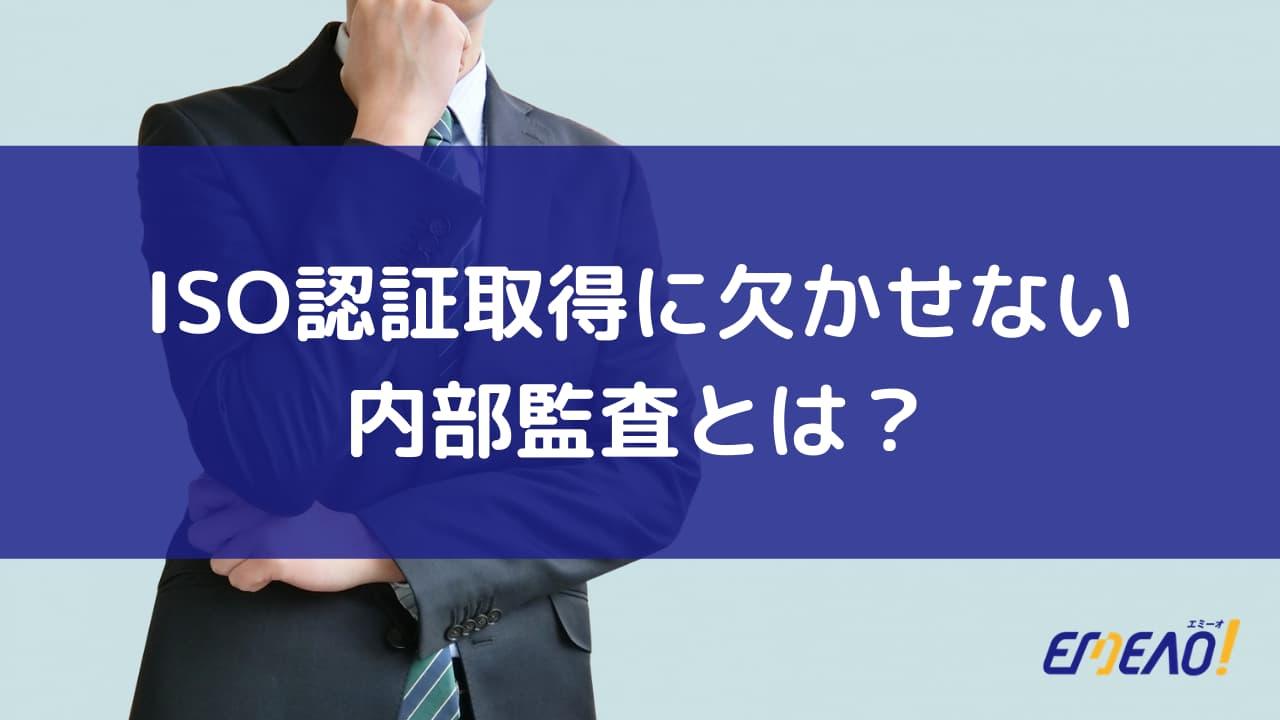 ISO認証取得企業の内部監査とは?監査員の選び方も合わせて解説!