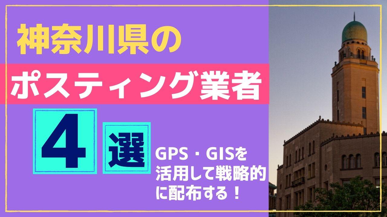 神奈川県でGPS・地図情報を利用したポスティングができる業者4選