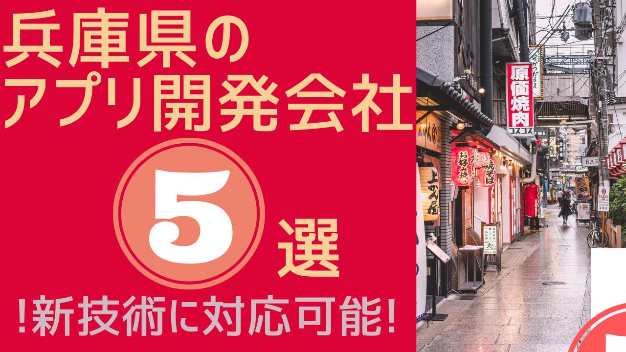 兵庫県で多様な分野のアプリ開発ができる会社5選!特徴・強みを解説
