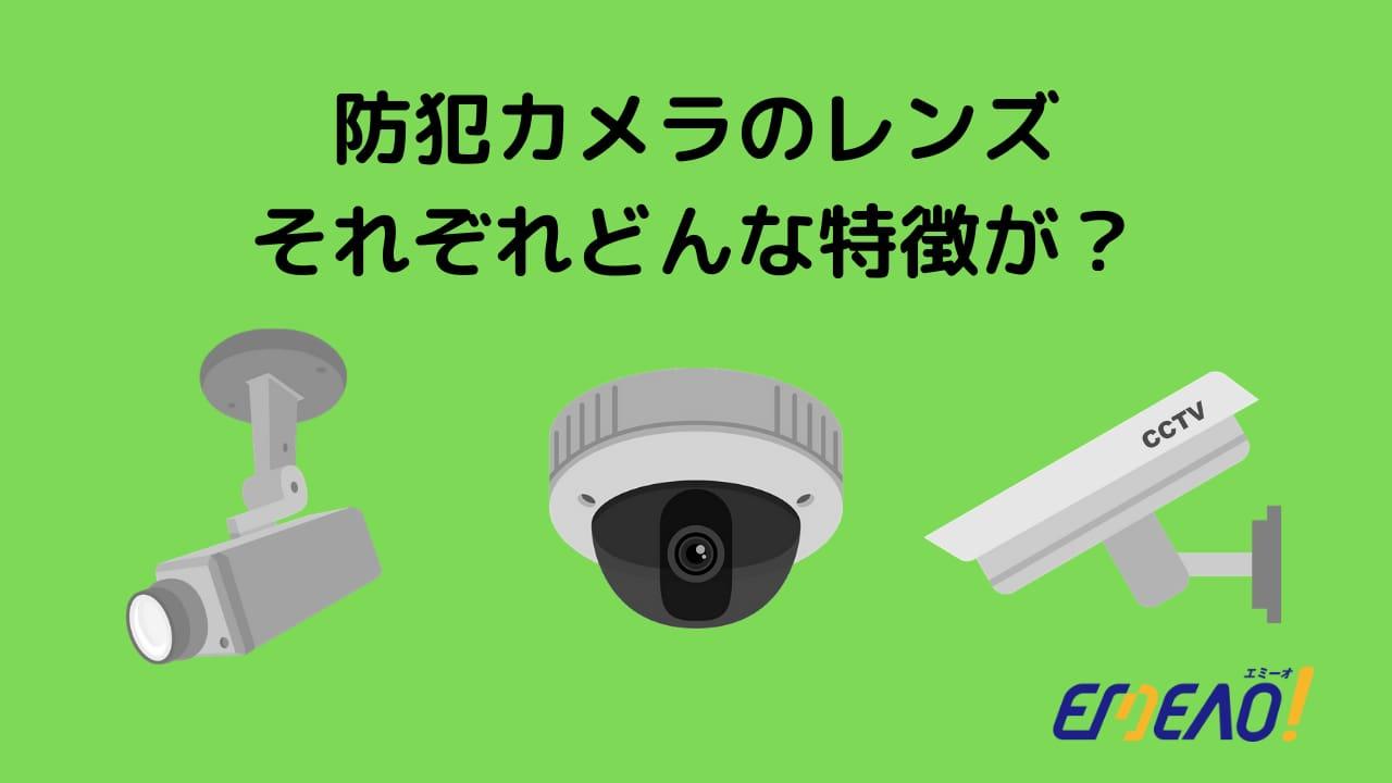 6333f60bd2178011fb7aaa9a0b7cca2e - 防犯カメラのレンズは何が違う?【バリフォーカル・固定・PTZ】