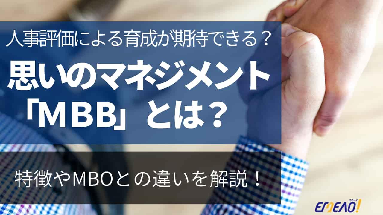 「思いのマネジメント」と呼ばれるMBBとは?MBOとの違いも解説