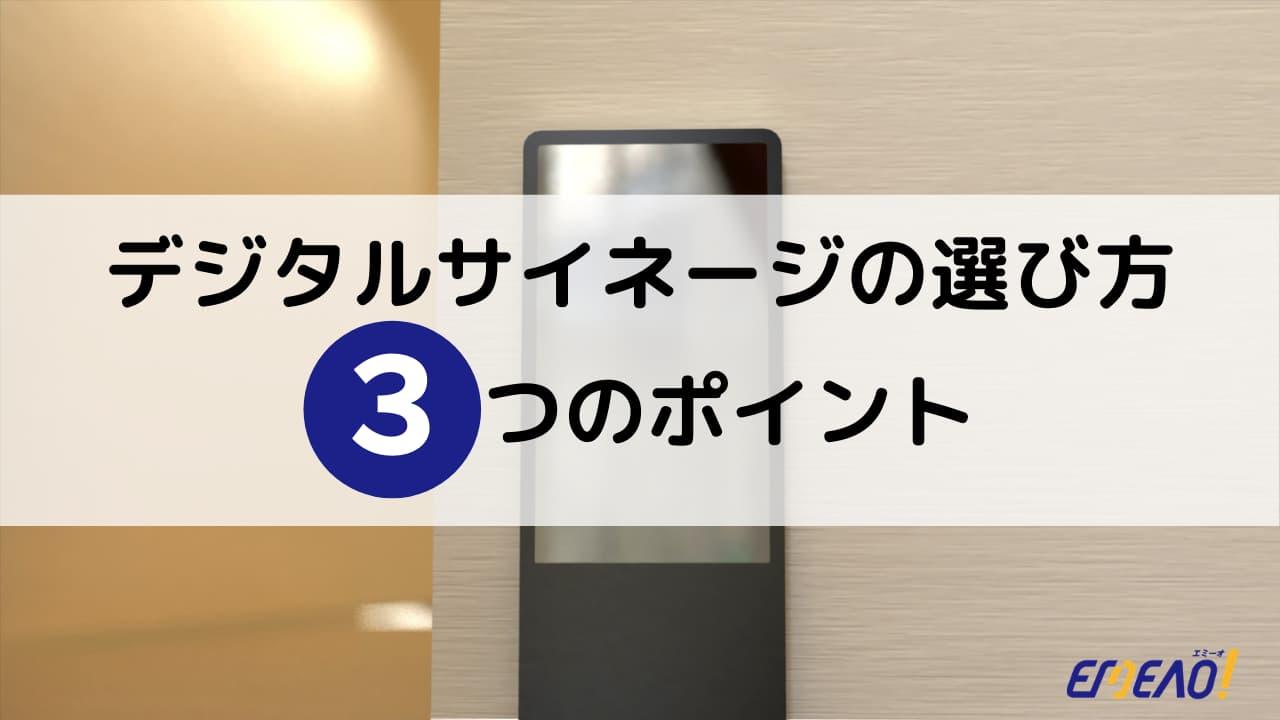 デジタルサイネージの機器を選ぶ際に押さえておきたい3つのポイント