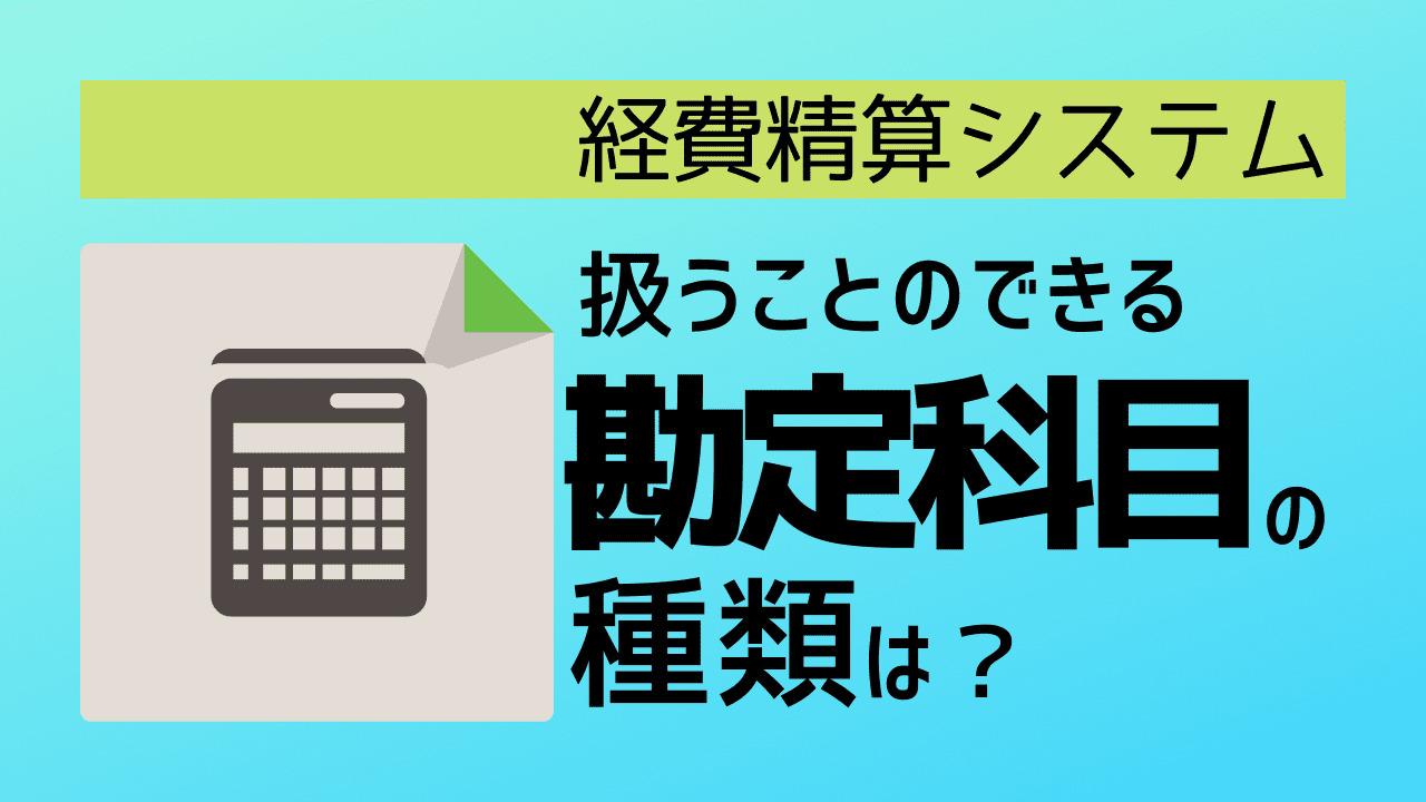 78693ddd827c0c11ec02dbfb691521ea - 経費精算システムで扱える勘定科目は?自社に合わせることは可能?