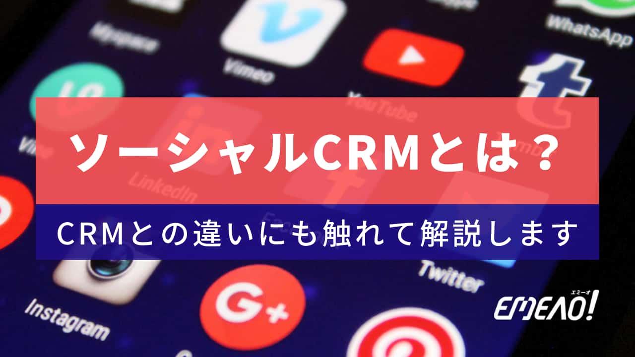 ソーシャルCRMとは? CRMとの違いにも触れて解説します