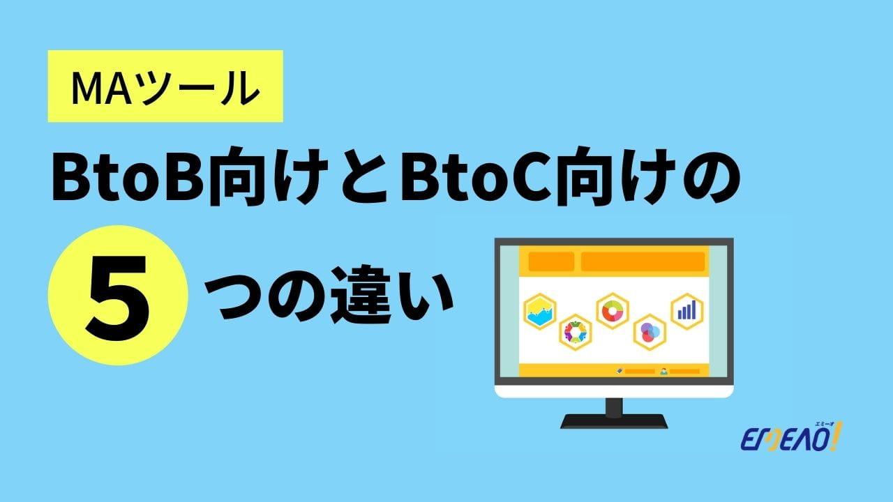 BtoB向けのMAツールとBtoC向けのMAツールの5つの違い