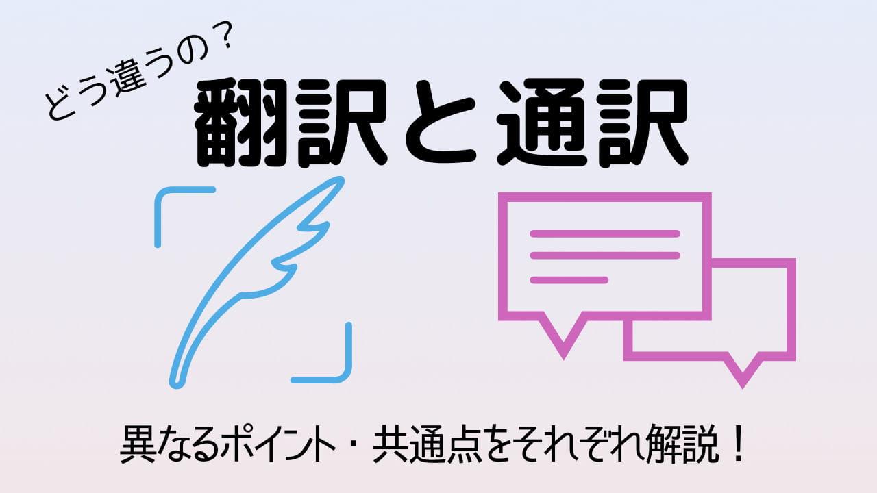 翻訳と通訳、実は全く異なる?違いをわかりやすく解説します
