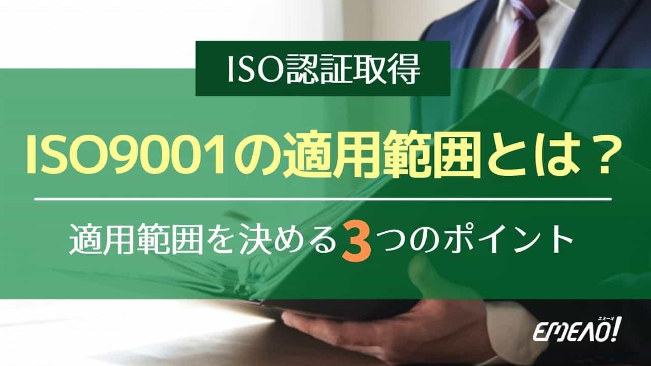 93994159d58587dccb6eb7ca16a1cef9 - ISO9001における適用範囲を決める3つのポイント