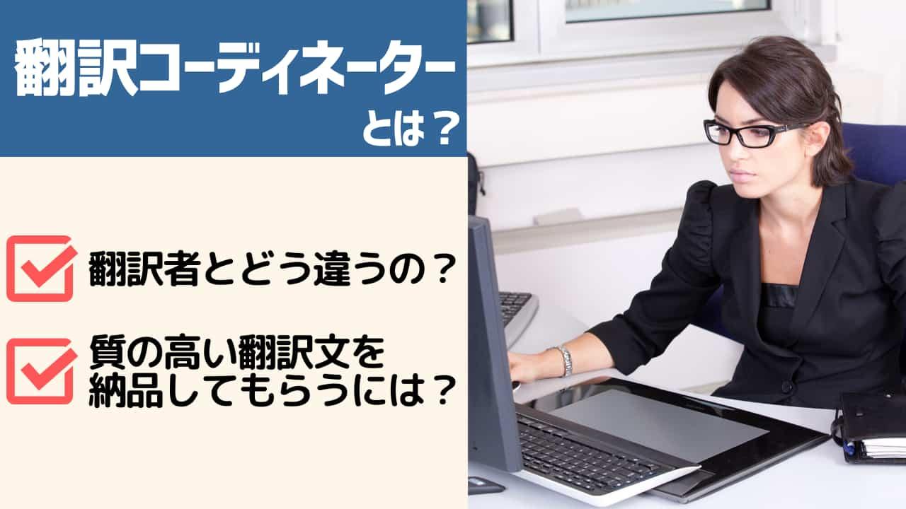翻訳の質を左右する重要なポジション!翻訳コーディネーターとは?