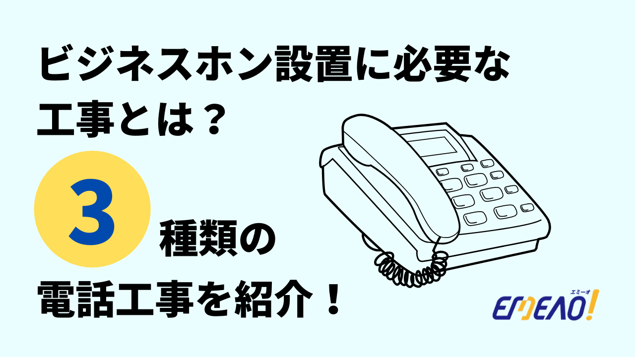 99ac07d67c0e29bec73eba7eb0e2fde4 - ビジネスホン設置に必要な3種類の電話工事を紹介!