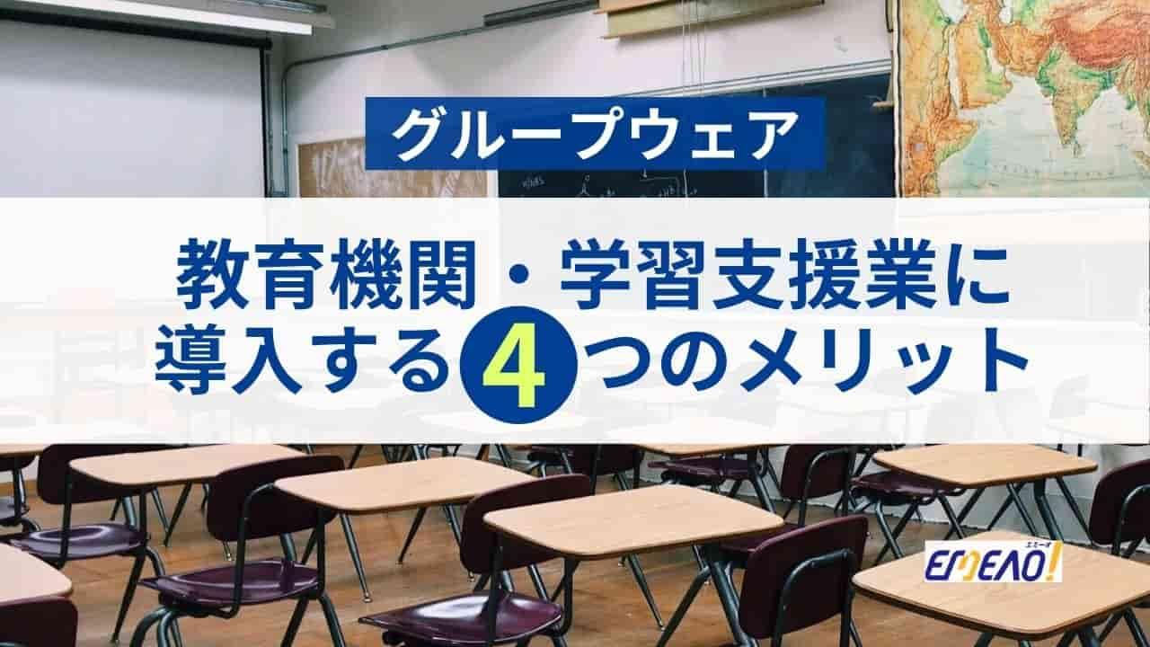 教育機関、学習支援業にグループウェアを導入する4つのメリット