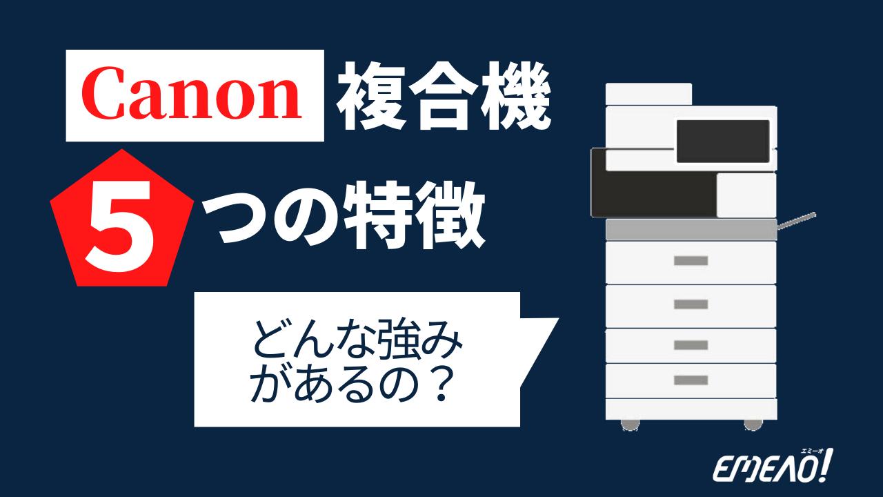 Canon 1 1 - Canonの複合機はどんな強みを持っている?5つの特徴を紹介