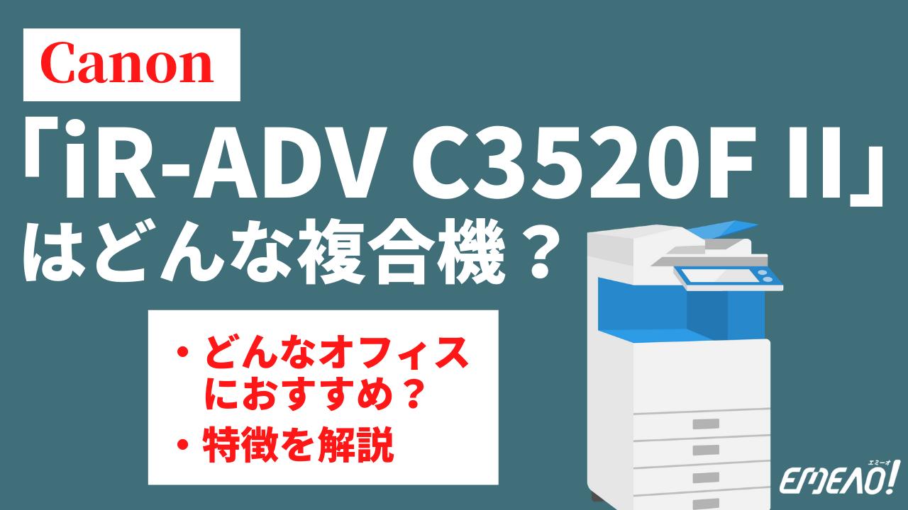 Canon 1 - Canonの複合機「iR-ADV C3520F II」はどんな機種?