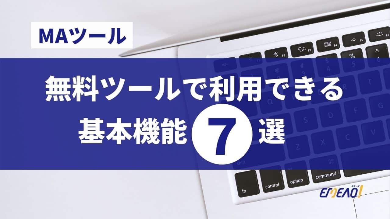 無料マーケティングオートメーションツールで利用できる基本機能7選