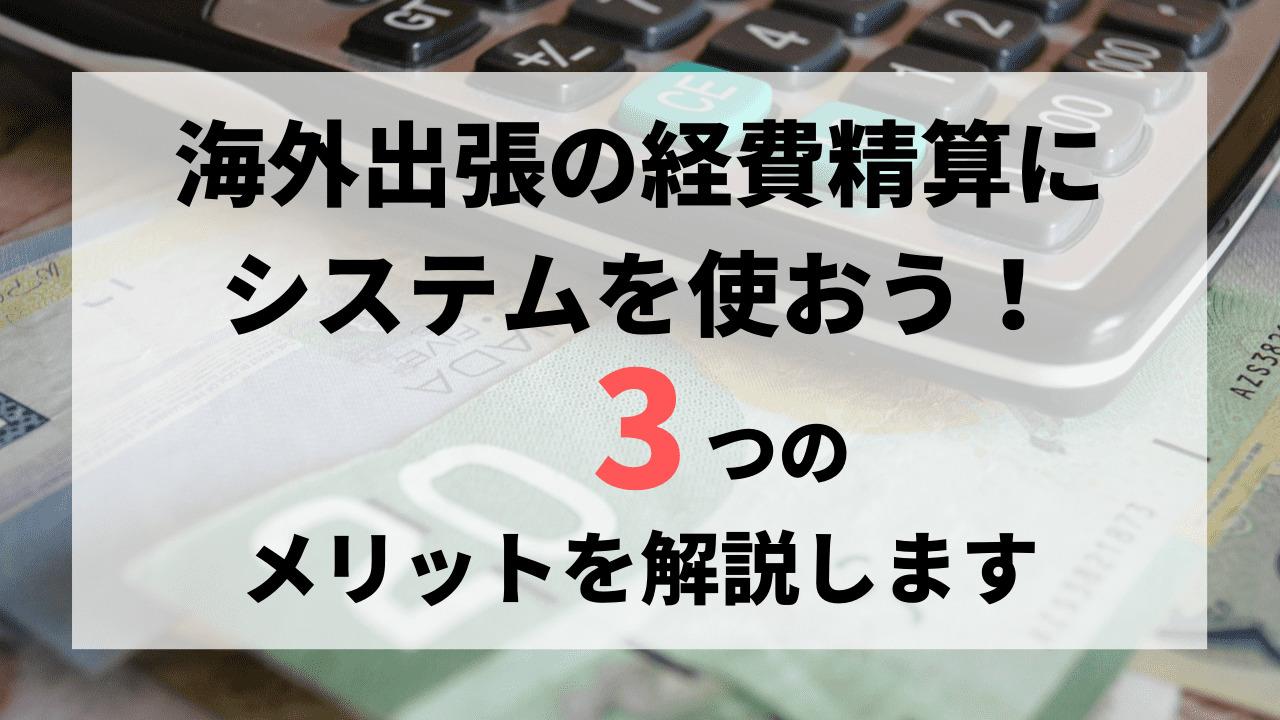 海外出張の経費精算にシステムを使う3つのメリット
