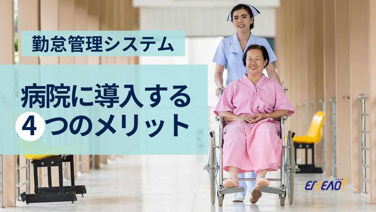 病院に勤怠管理システムを導入すると得られる4つのメリット