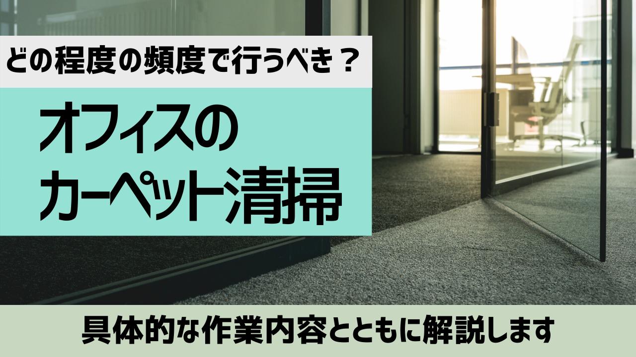 オフィスにおけるカーペット清掃の頻度は?場所ごとに詳しく解説