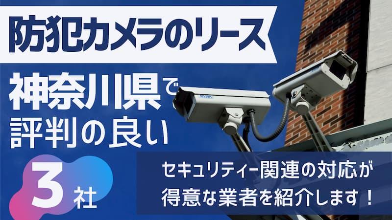 c7e4c1cbcf0293c75e2608d939c960a8 - 神奈川県でセキュリティ相談に強みのある防犯カメラのリース業者3選
