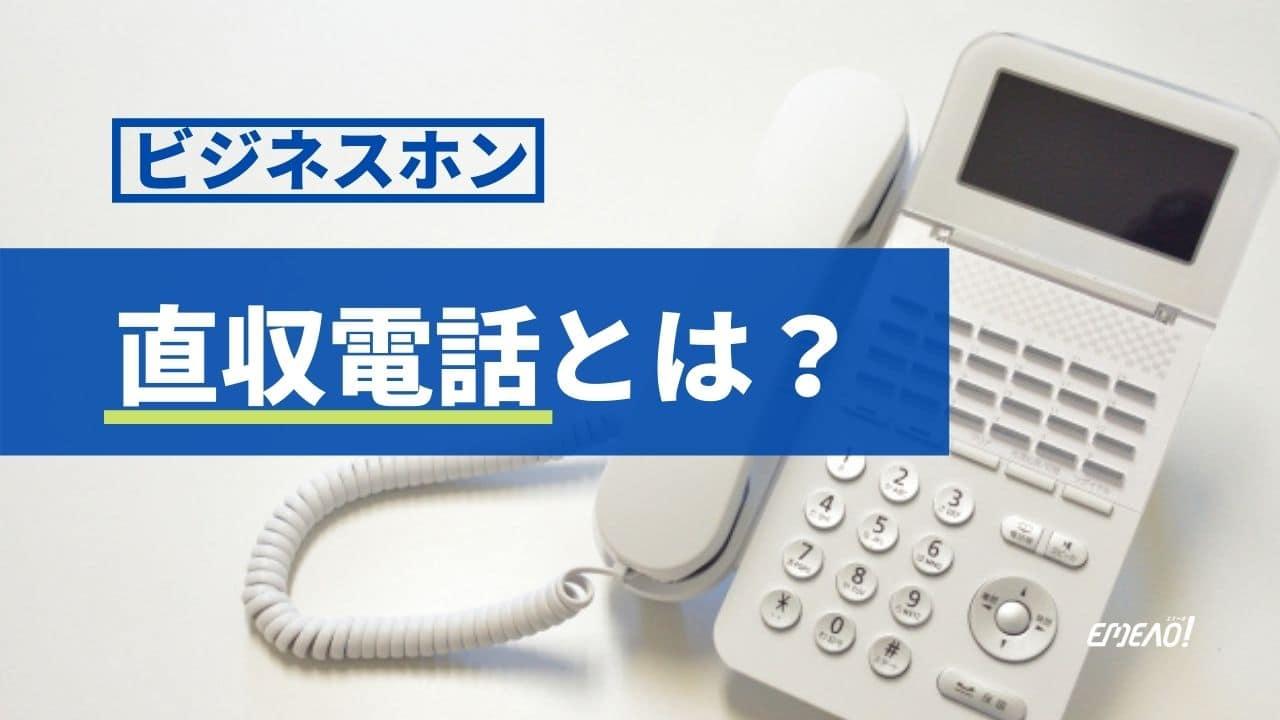d8661b36d501f8b6c266fe9612b03025 - 直収電話とは何か、概要と利用するメリット・デメリット
