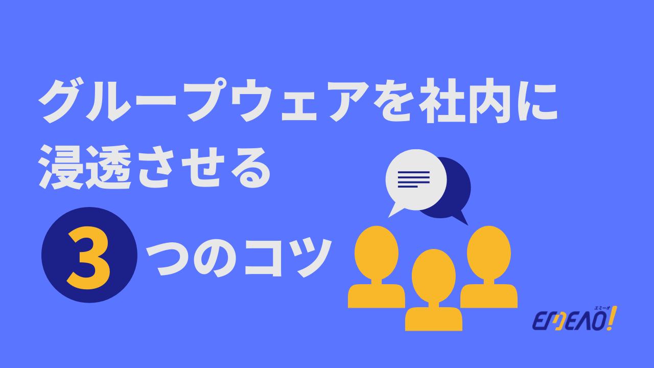 グループウェアを社内に浸透させる3つのコツ