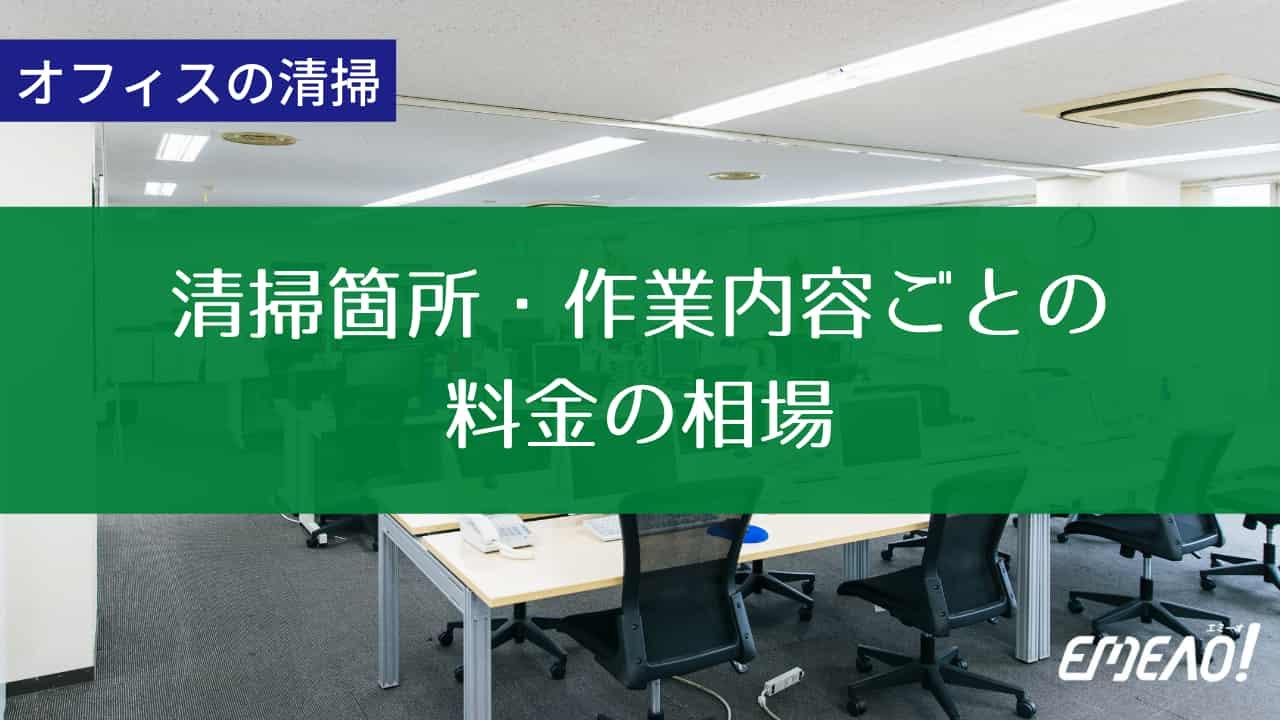 オフィスの清掃箇所ごとの清掃料金の相場と適切な頻度