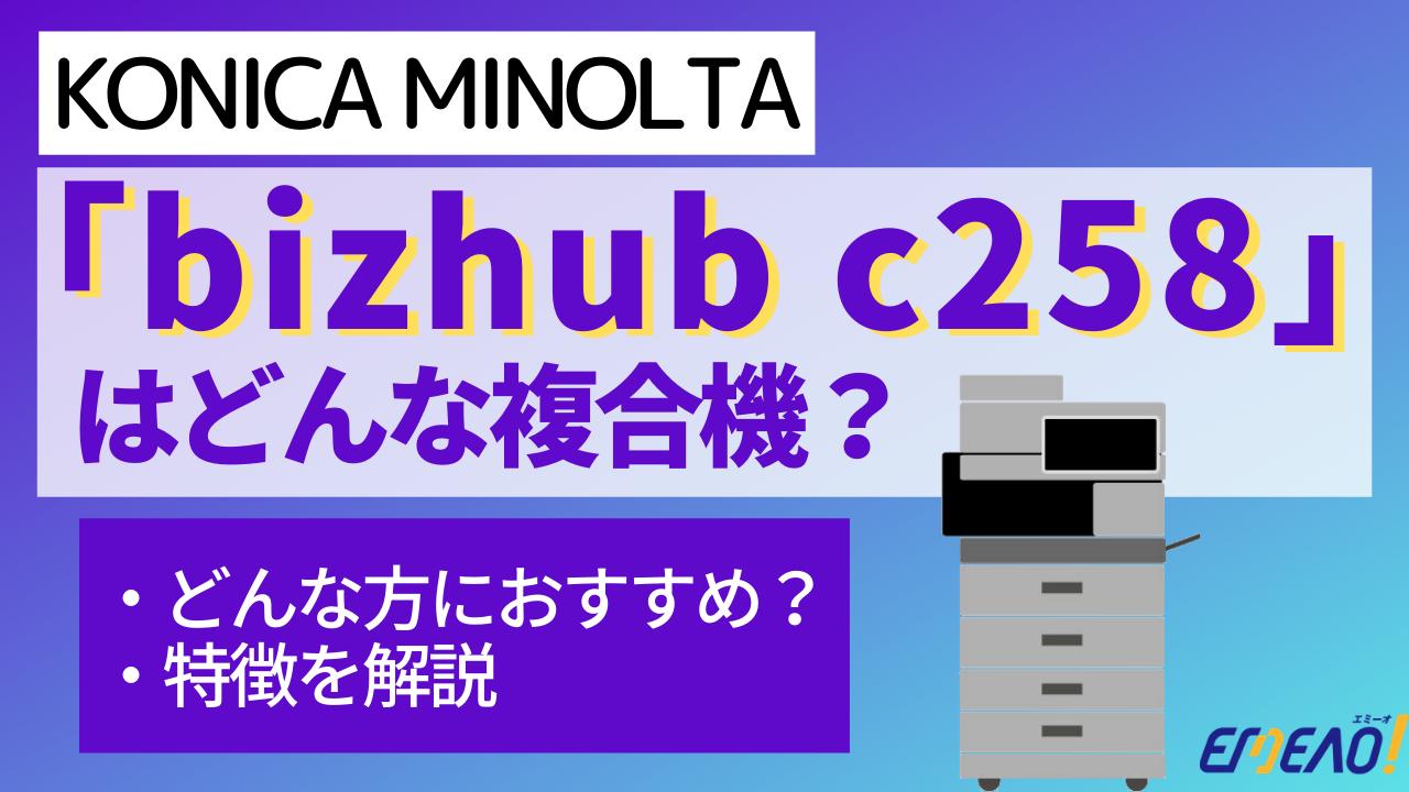 00145b30ba9685186ad187e35eb29f49 - KONICA MINOLTAの複合機「bizhub c258」はどんな機種?