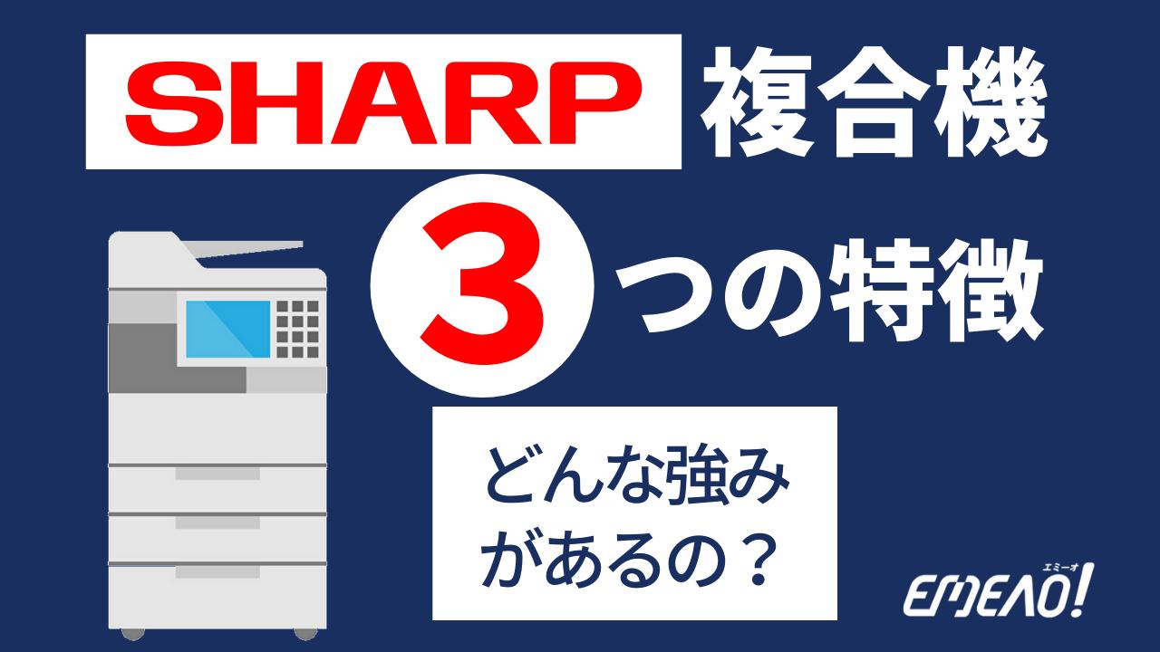 09b6841b5a239d7fff863d8fde07b2c6 - SHARPの複合機にはどんな強みがあるの?3つの特徴を紹介