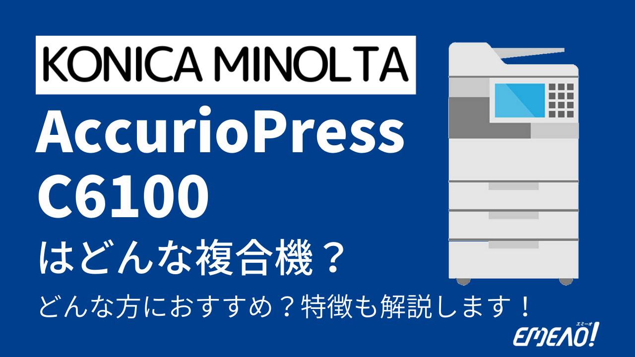1 1 - KONICA MINOLTAの複合機「AccurioPress C6100」はどんな機種?