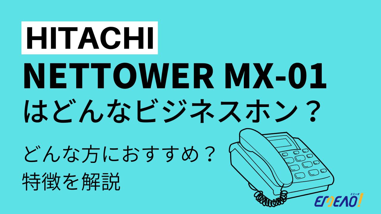 HITACHIのビジネスホン「NETTOWER MX-01」はどんな機種?