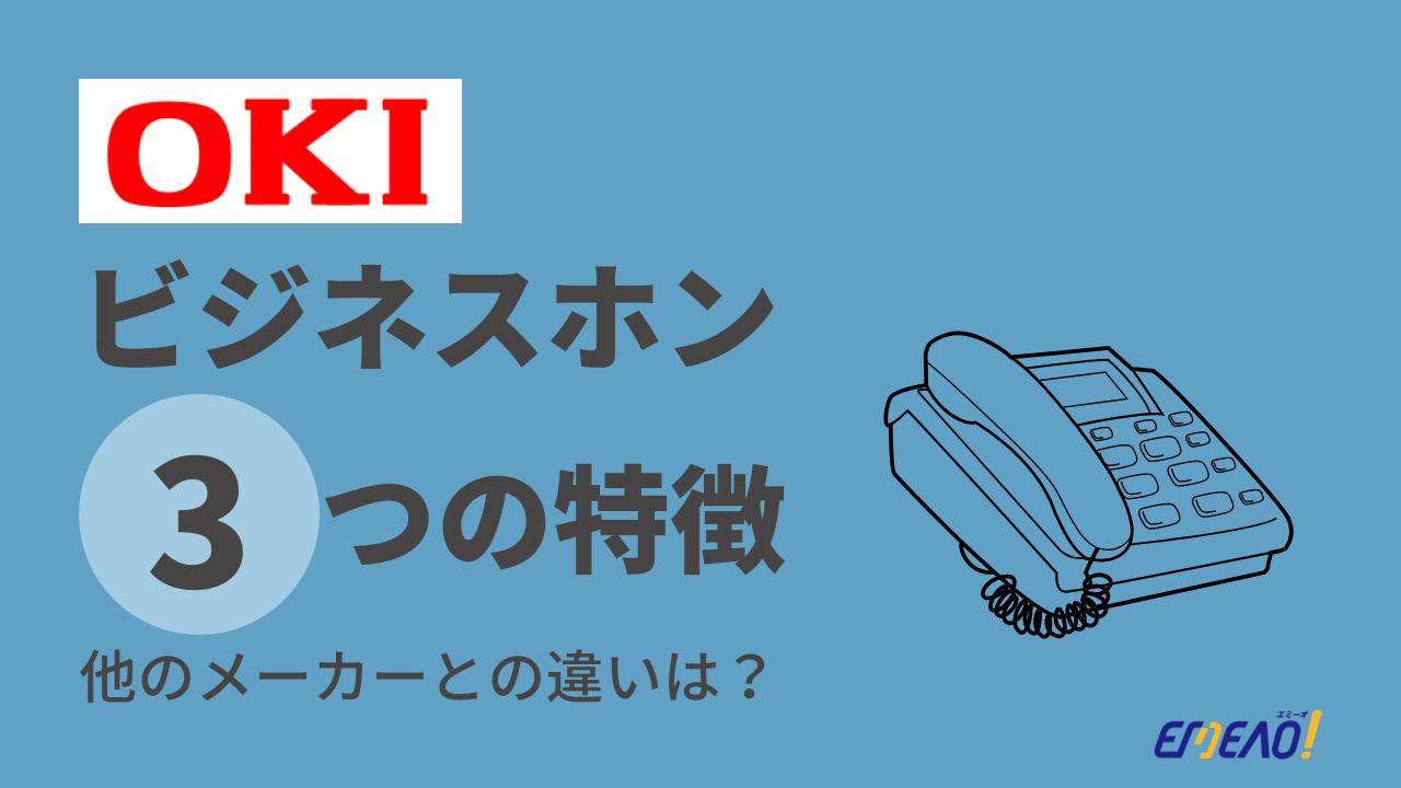 1 3 - OKIのビジネスホンの特徴|他メーカーとの違い