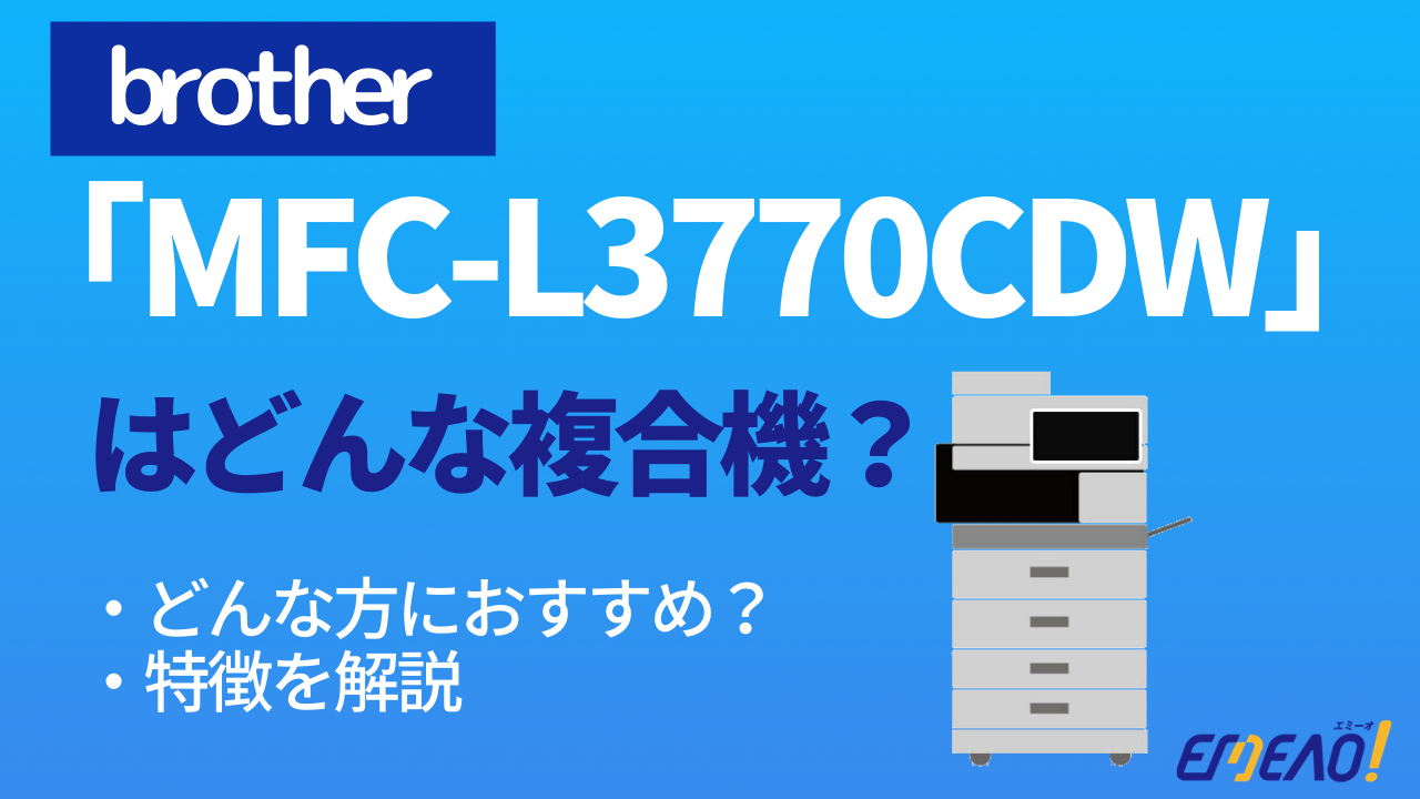 BROTHERの複合機「MFC-L3770CDW」はどんな機種?