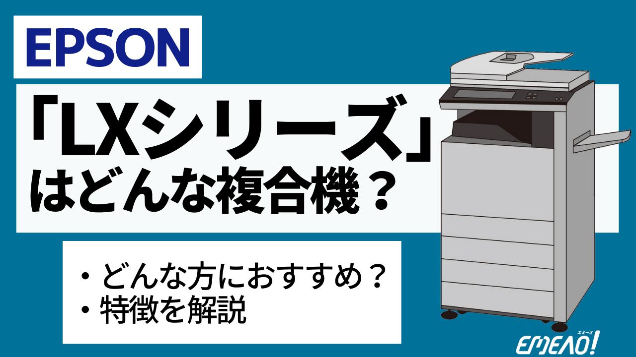 1272c73a3f88227607c08f09b7ddd9ce - EPSONの複合機「LXシリーズ」はどんな機種?|特徴を紹介