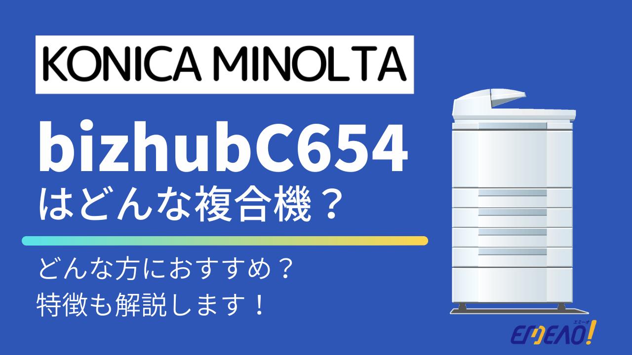 2 1 - コニカミノルタのbizhubC654はどんな複合機?