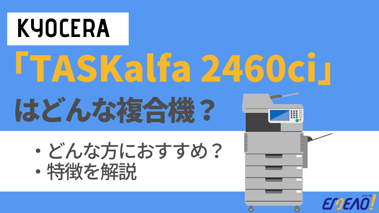 2 2 - KYOCERAの複合機「TASKalfa 2460ci」はどんな機種?