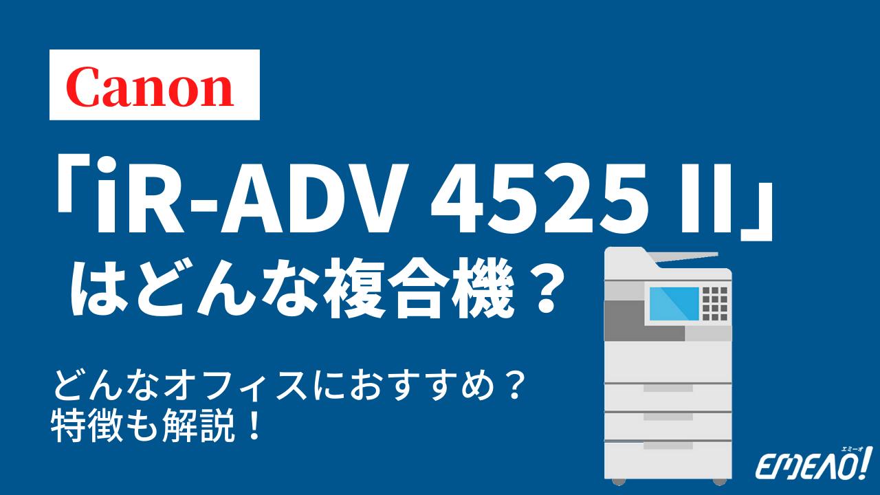 2 4 - Canonの複合機「iR-ADV 4525 II」はどんな機種?