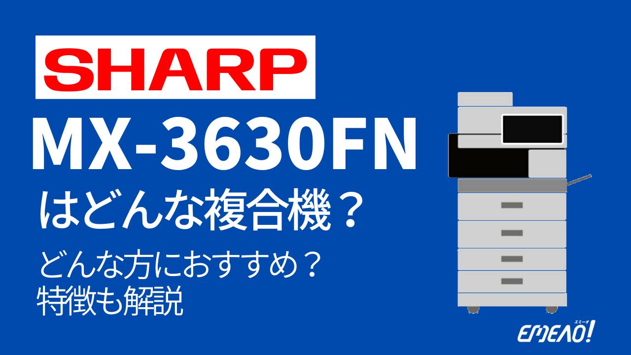 2 5 - シャープのMX-3630FNはどんな複合機?