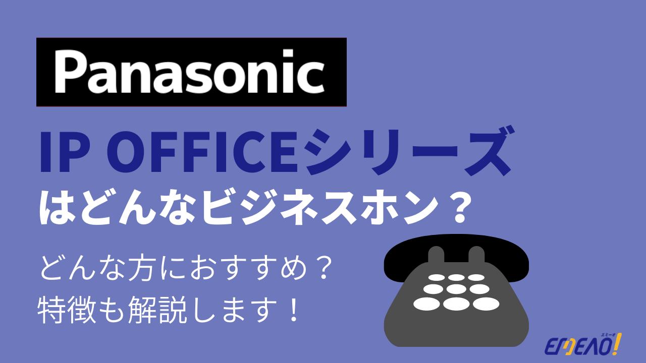 2 6 - パナソニックのIP OFFICEはどんなビジネスホン?