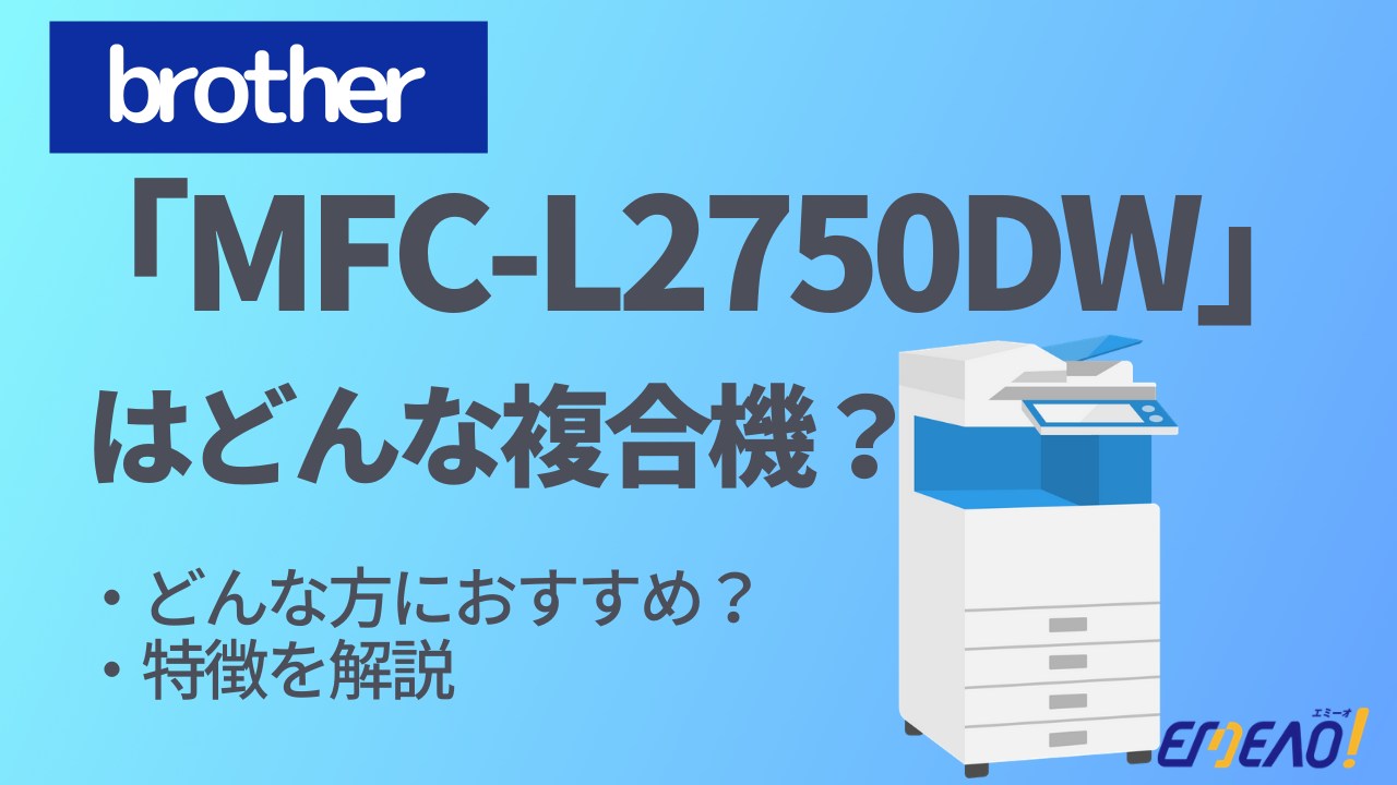 BROTHERの複合機「MFC-L2750DW」はどんな機種?