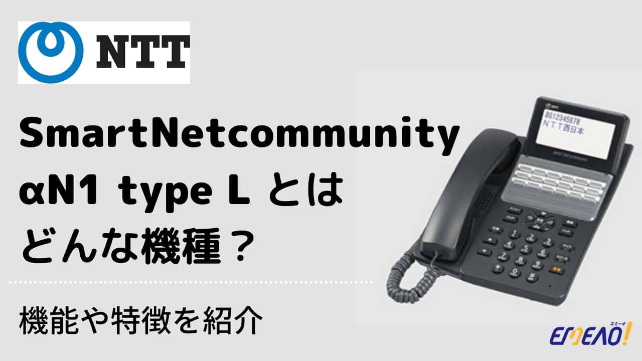2c50b58eb296ad8735b096fc9e6046c4 - NTTのビジネスホン「SmartNetcommunity αN1 type L」はどんな機種?