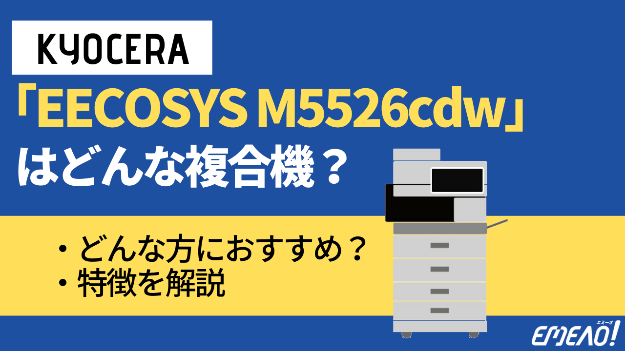 KYOCERAの複合機「EECOSYS M5526cdw」はどんな機種?