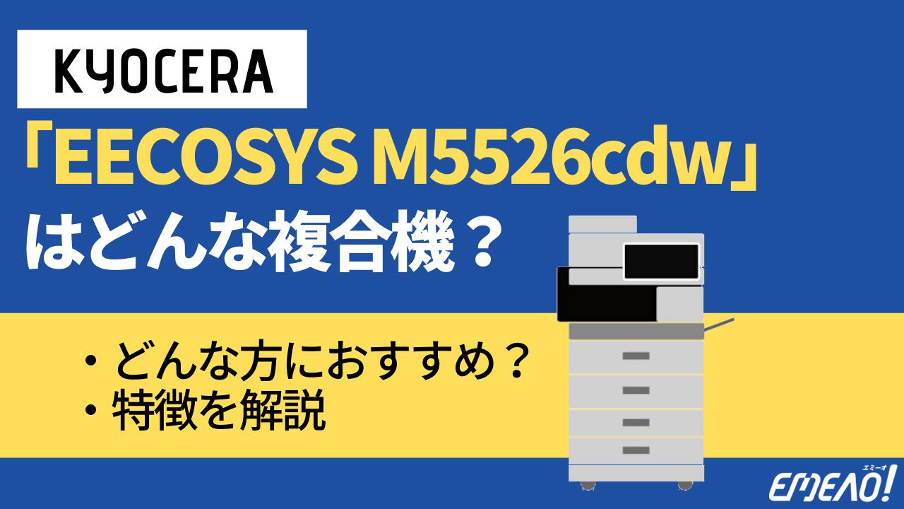 3 1 - KYOCERAの複合機「EECOSYS M5526cdw」はどんな機種?