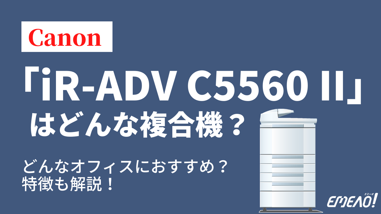 3 2 - CanonのiR-ADV C5560 IIはどんな複合機?