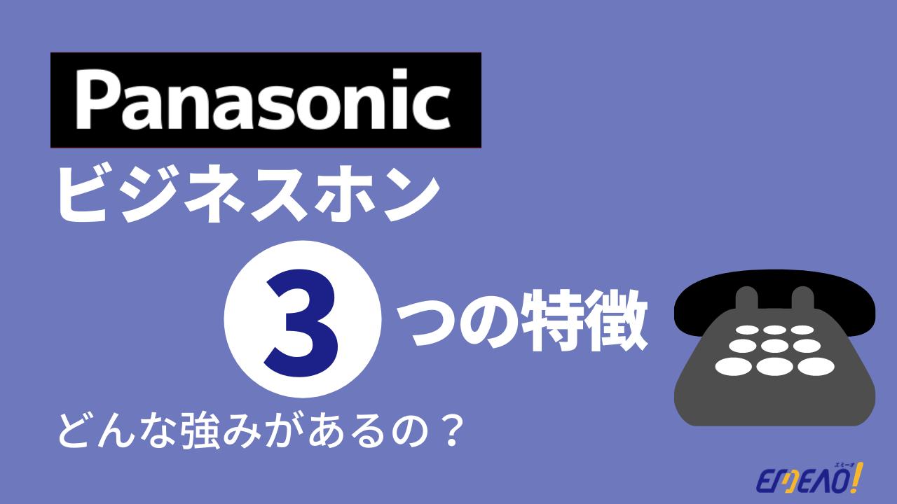 3 4 - Panasonicのビジネスホンの魅力とは?3つの特徴を紹介