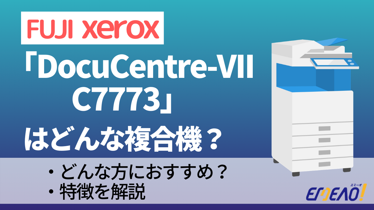 3 - Fuji Xeroxの複合機「DocuCentre-VII C7773」はどんな機種?
