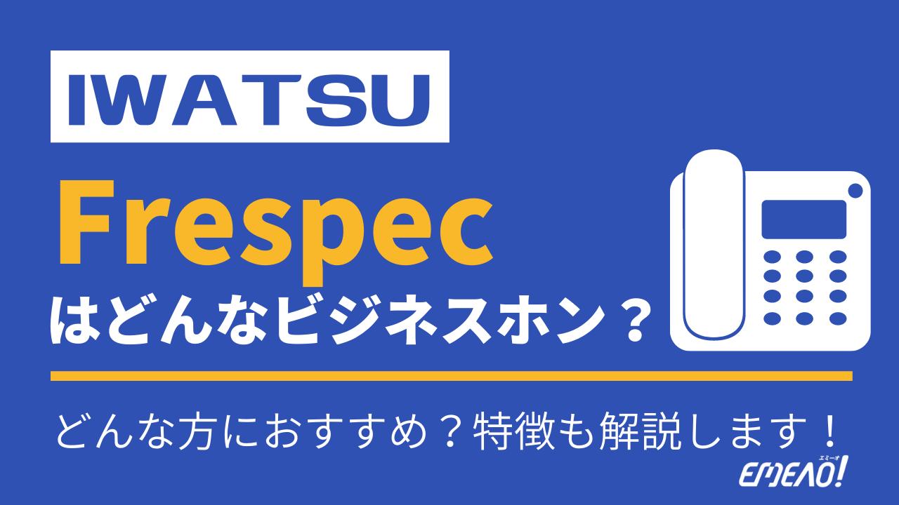 3a5672980406b9fcea83343936d61695 - IWATSUのビジネスホン「Frespec」はどんな機種?