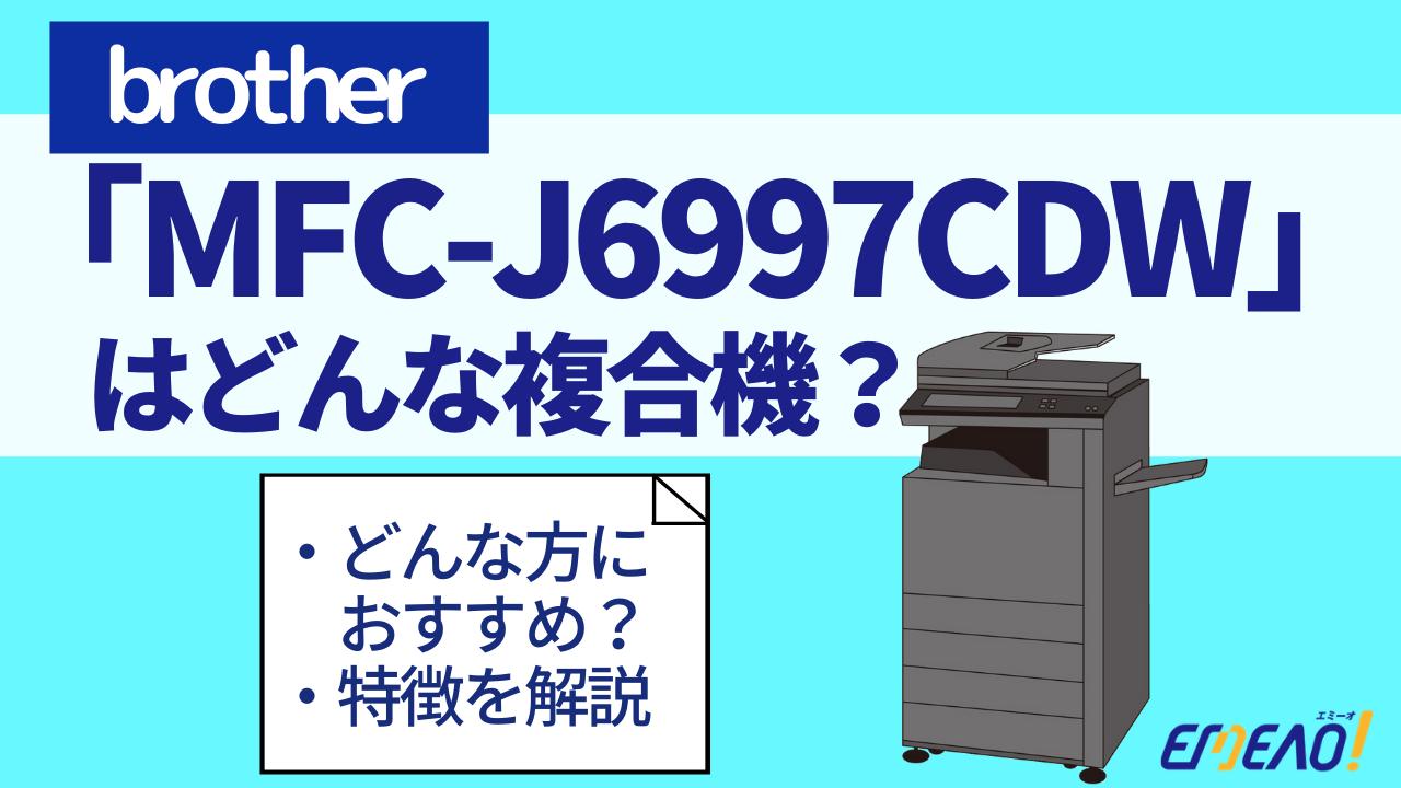 3c5b41e60ec7806b345a523e025fabf4 - BROTHERの複合機「MFC-J6997CDW」はどんな機種?