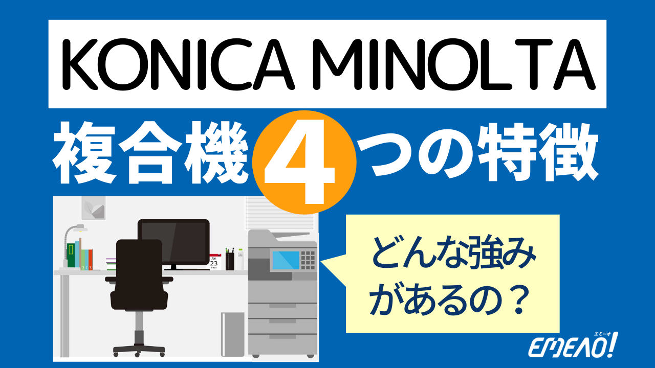 3d286c066077720590e492e614c9bbcc - KONICA MINOLTAの複合機の強みとは?3つの特徴を紹介