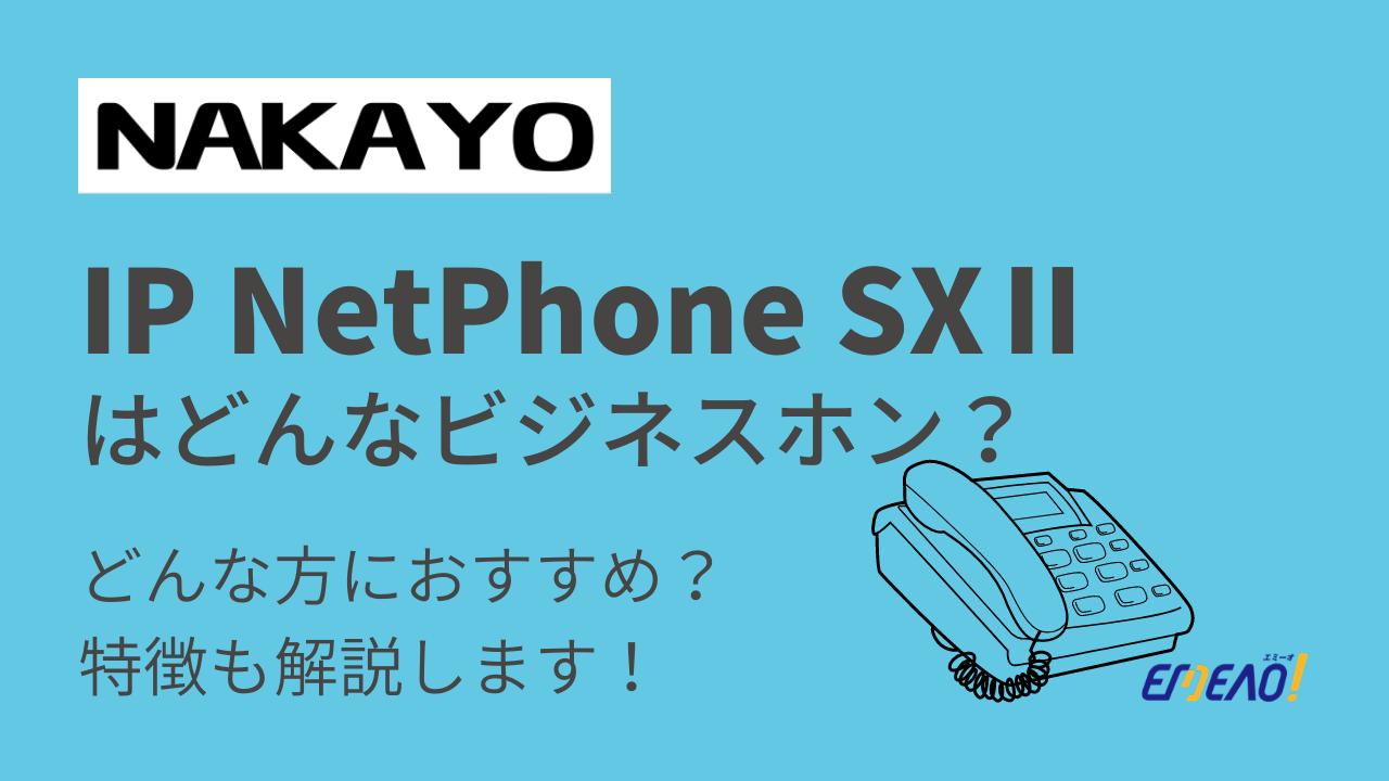 NAKAYOのビジネスホン「NYC-2S」はどんな機種?